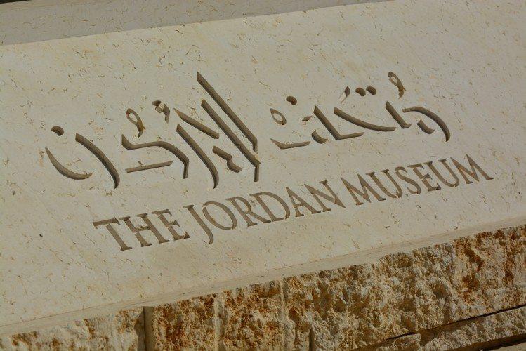 The Jordan Museum - 05